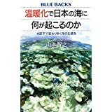 温暖化で日本の海に何が起こるのか 水面下で変わりゆく海の生態系 (ブルーバックス)