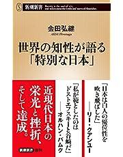 世界の知性が語る「特別な日本」 (新潮新書)