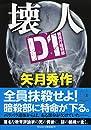 壊人 D1警視庁暗殺部