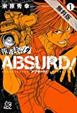 報道ギャング ABSURD!(1)【期間限定 無料お試し版】 (ヤングチャンピオン・コミックス)