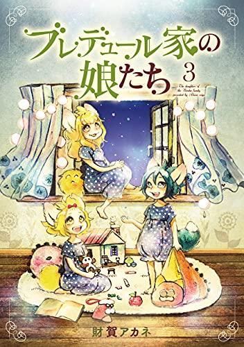 ブレデュール家の娘たち 3巻 (LINEコミックス)