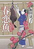春恋魚―料理人季蔵捕物控 (角川春樹事務所 (時代小説文庫))