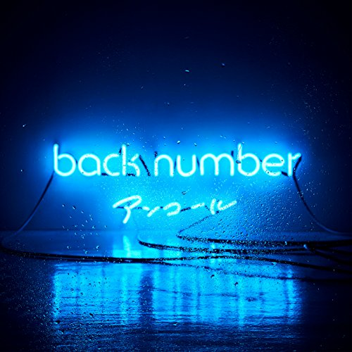 [Single]幸せ – back number[FLAC + MP3]