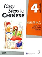 Easy Steps to Chinese: Workbook v. 4