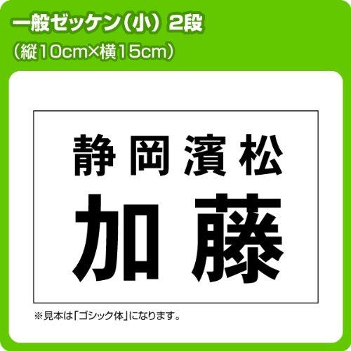 ゼッケン【一般2段・小】W15cm×H10cm文字カラー 黒 書体 ゴシック体