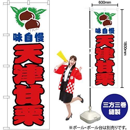 のぼり旗 天津甘栗 白 JY-154(三巻縫製 補強済み)