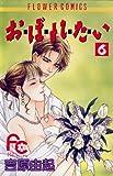 お・ぼ・れ・た・い(6) (フラワーコミックス)