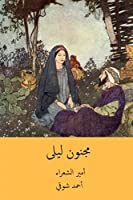 Majnun Laila ( Arabic Edition )