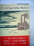 マーク・トウェイン自伝 (1984年)