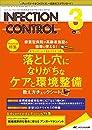 インフェクションコントロール 2020年3月号 第29巻3号 特集:療養型病院や高齢者施設の指導に使える! ダウンロードできるクイズつき! 落とし穴になりがちなケアと環境整備 教え方チェックシート