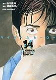 マイホームヒーロー(14) (ヤンマガKCスペシャル)