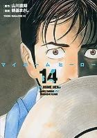 マイホームヒーロー 第14巻