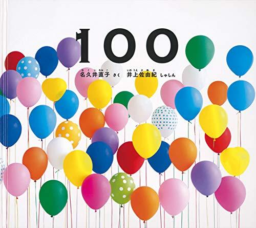 100 (幼児絵本ふしぎなたね)