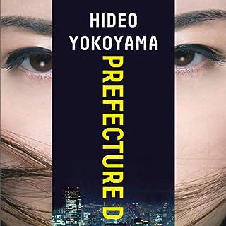 Prefecture D cover art