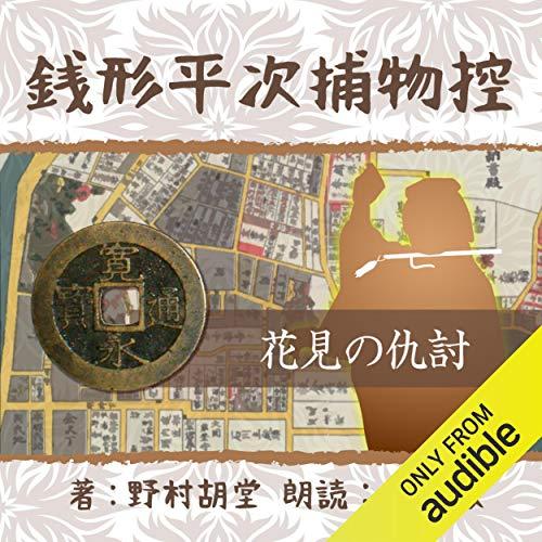 『銭形平次捕物控 63 花見の仇討』のカバーアート