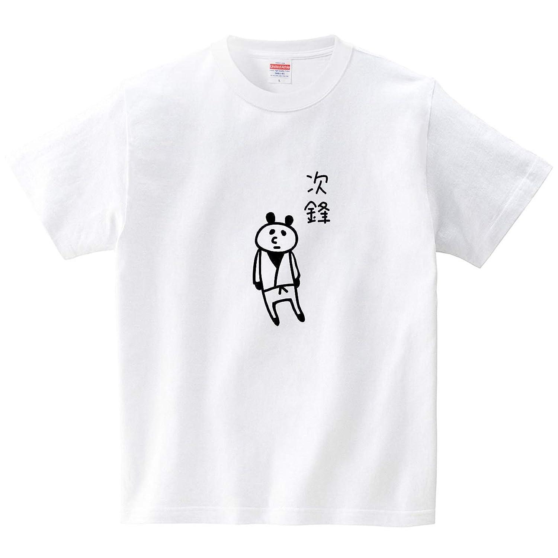 次鋒のパンダ(Tシャツ?ホワイト) (オワリ)