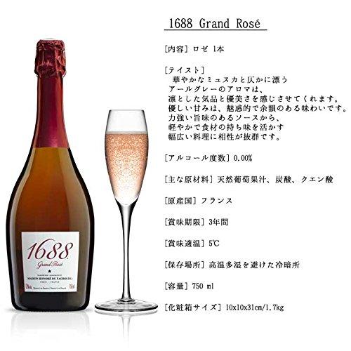 【箱あり】1688グランロゼNV(750ml)泡ノンアルコール1688GrandRoseNV