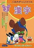 くまのがっこうドリル小学3年生 漢字