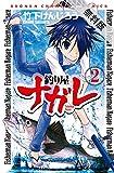 釣り屋ナガレ 2【期間限定 無料お試し版】 (少年チャンピオン・コミックス)