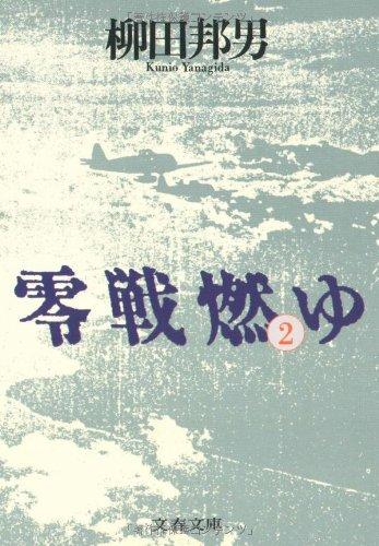 零戦燃ゆ 2 (文春文庫)