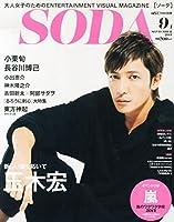 SODA 2014年 9/1号
