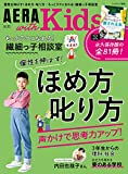 AERA with Kids 2021春号