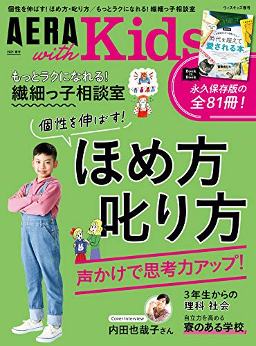 AERA with Kids 2021年 春号