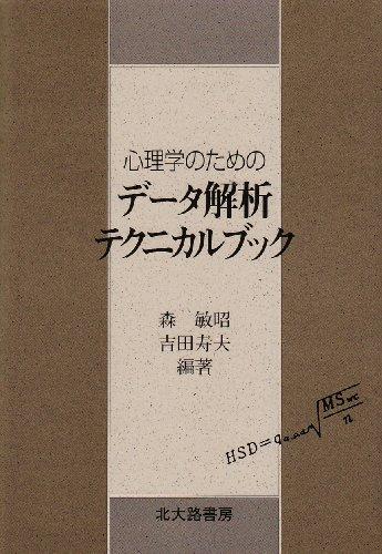 心理学のためのデータ解析テクニカルブック