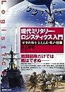 現代ミリタリー・ロジスティクス入門―軍事作戦を支える人・モノ・仕事