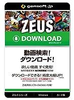ZEUS DOWNLOAD ~ダウンロード万能! 動画検索・ダウンロード | カード版 | Win対応