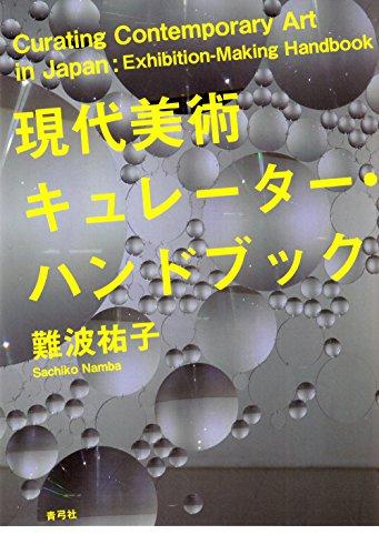現代美術キュレーター・ハンドブック