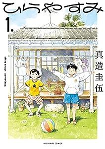 ひらやすみ(1) (ビッグコミックス)