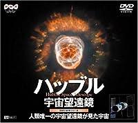ハッブル宇宙望遠鏡~人類唯一の宇宙望遠鏡が見た宇宙~ [DVD]
