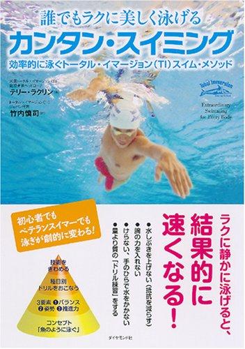 『誰でもラクに美しく泳げる カンタン・スイミング―効率的に泳ぐトータル・イマージョン(TI)スイム・メソッド』のトップ画像