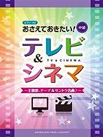 ピアノソロ おさえておきたい! テレビ&シネマ ~主題歌、テーマ&サントラ名曲♪~