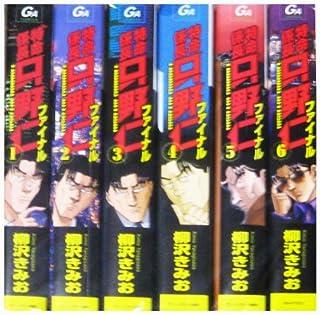 特命係長只野仁ファイナル コミック 1-6巻セット (GAコミックス)