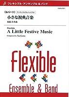 FLMS87011 フレキシブルアンサンブル&バンド《6パート》 小さな祝典音楽/後藤洋 (フレキシブル・アンサンブル&バンド)