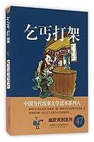 乞丐打架-中国当代故事文学读本·幽默讽刺系列八