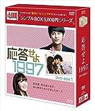 応答せよ 1997 DVD-BOX1<シンプルBOX 5,000円シリーズ>[DVD]