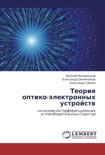 Teoriya Optiko-Elektronnykh Ustroystv