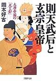 則天武后と玄宗皇帝 (PHP文庫)