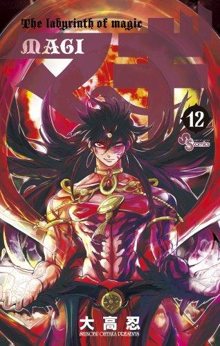 マギ (12) (少年サンデーコミックス)の詳細を見る