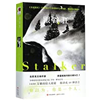 Stalker (Chinese Edition)