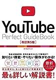 YouTube Perfect Guidebook 改訂第5版 ( )