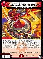 デュエルマスターズ DMEX05 14/87 KONAGONA・ギャリング 100%新世界!超GRパック100 (DMEX-05)