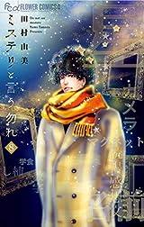 ミステリと言う勿れ(8) (フラワーコミックスα) Kindle版