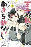 王子が私をあきらめない!(8) (ARIAコミックス)