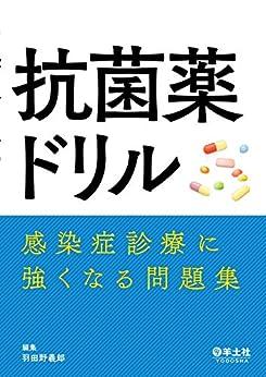 [羽田野義郎]の抗菌薬ドリル