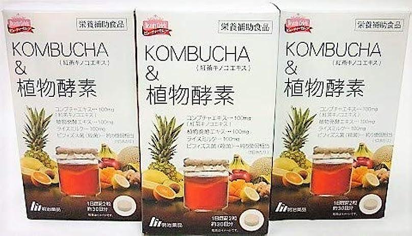 協力的広告する準備ができて[3個セット]KOMBUCHA&植物酵素 60粒入り×3個