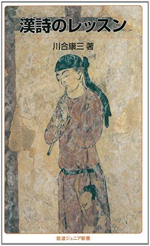 漢詩のレッスン (岩波ジュニア新書)